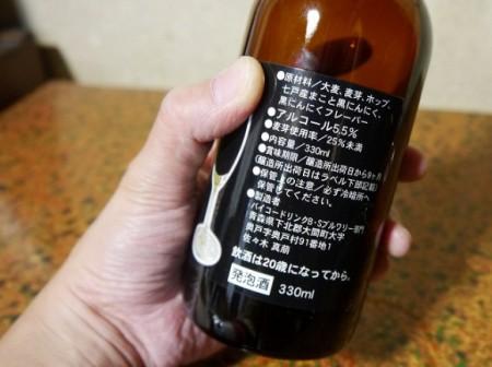 Černé česnekové pivo
